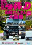 LET'S GO 4WD【レッツゴー4WD】2021年03月号