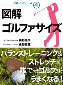 バランストレーニング&ストレッチで誰でもゴルフがうまくなる! 図解 ゴルファサイズ-電子書籍