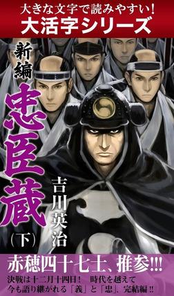 【大活字シリーズ】新編 忠臣蔵 下-電子書籍