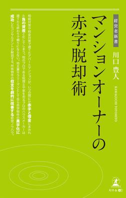 マンションオーナーの赤字脱却術-電子書籍