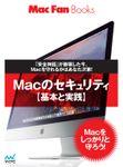 Macのセキュリティ【基本と実践】