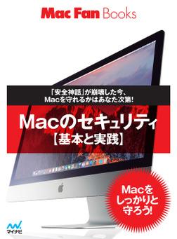 Macのセキュリティ【基本と実践】-電子書籍