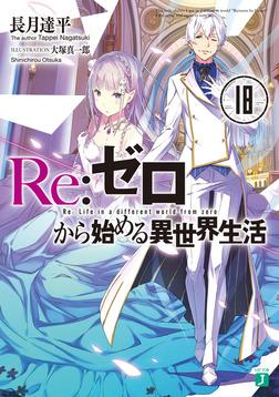 Re:ゼロから始める異世界生活 18-電子書籍