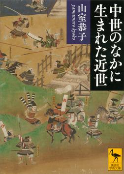 中世のなかに生まれた近世-電子書籍