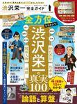 100%ムックシリーズ 完全ガイドシリーズ310 渋沢栄一完全ガイド