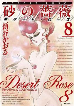 砂の薔薇 デザート・ローズ 8-電子書籍