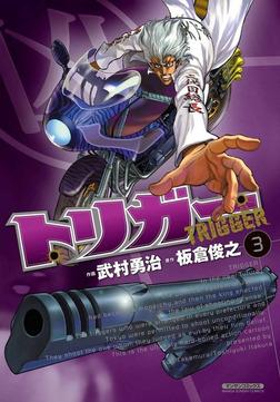 トリガー(3)-電子書籍