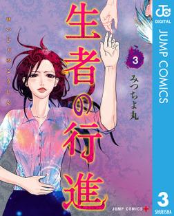 生者の行進 3-電子書籍