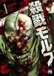 【期間限定 試し読み増量版】殺戮モルフ 1