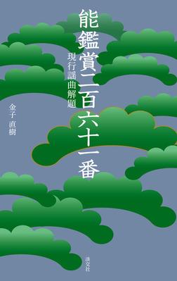 能鑑賞二百六十一番 現行謡曲解題-電子書籍
