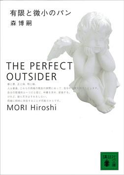 有限と微小のパン THE PERFECT OUTSIDER-電子書籍