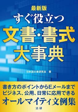 すぐ役立つ文書・書式大事典 [最新版]-電子書籍