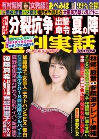 週刊実話 8月9日号