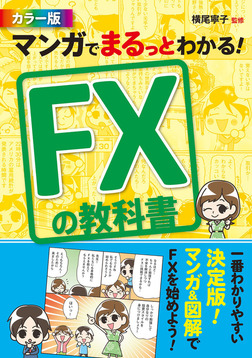 マンガでまるっとわかる! FXの教科書 カラー版-電子書籍