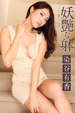 妖艶な躰 貴方の好きにして・・・ 染谷有香-電子書籍