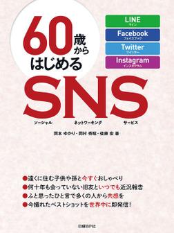 60歳からはじめるSNS-電子書籍