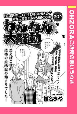 わんわん大騒動 【単話売】-電子書籍