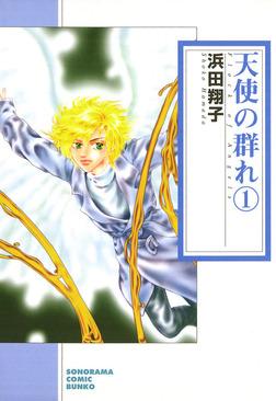 天使の群れ 1巻-電子書籍
