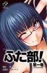 【フルカラー】ふた部 第一巻 Complete版