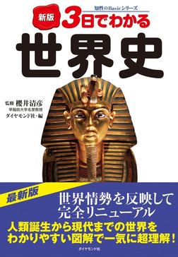 新版 3日でわかる世界史-電子書籍