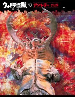 ウルトラ怪獣コレクション(18)-電子書籍