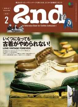 2nd 2020年2月号 Vol.155-電子書籍