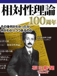 相対性理論100周年 その後何がわかったか 何がわかりつつあるのか
