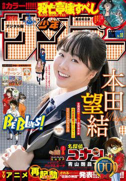 週刊少年サンデー 2021年10号(2021年2月3日発売)-電子書籍