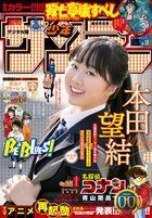 週刊少年サンデー 2021年10号(2021年2月3日発売)