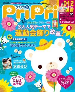 PriPri プリプリ 2020年8月号-電子書籍