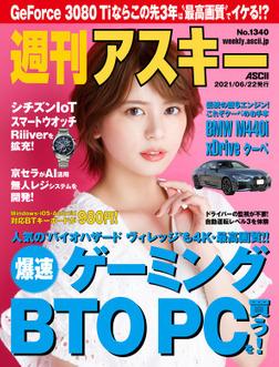 週刊アスキーNo.1340(2021年6月22日発行)-電子書籍