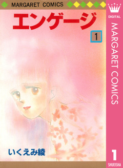 エンゲージ 1-電子書籍