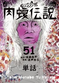 闇金ウシジマくん外伝 肉蝮伝説【単話】(51)