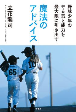 野球少年のやる気と能力を最大限に引き出す魔法のアドバイス-電子書籍