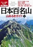 日本百名山 山あるきガイド下(2020年版)