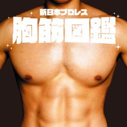 新日本プロレス胸筋図鑑-電子書籍