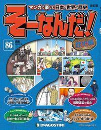 マンガで楽しむ日本と世界の歴史 そーなんだ! 86