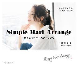Simple Mari Arrange 大人のデイリーヘアアレンジ-電子書籍