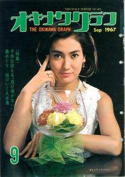 オキナワグラフ 1967年9月号 戦後沖縄の歴史とともに歩み続ける写真誌-電子書籍