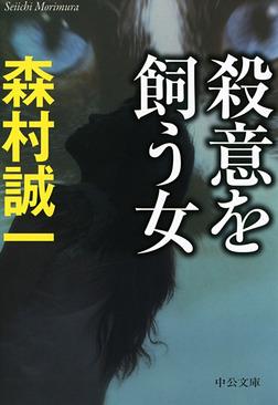 殺意を飼う女-電子書籍