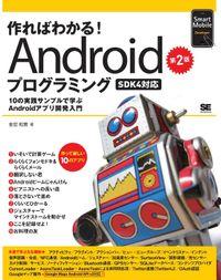 作ればわかる!Androidプログラミング 第2版 SDK4対応