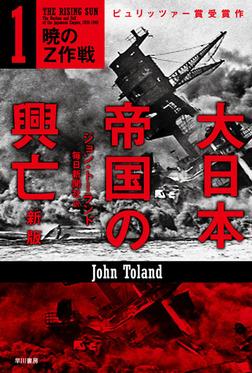 大日本帝国の興亡〔新版〕1──暁のZ作戦-電子書籍
