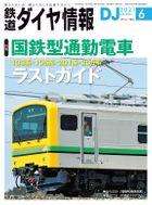 鉄道ダイヤ情報_2021年6月号