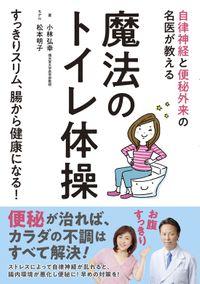 魔法のトイレ体操(新星出版社)