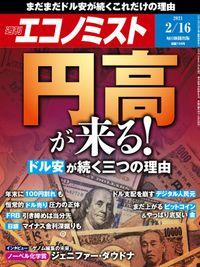 週刊エコノミスト (シュウカンエコノミスト) 2021年2月16日号