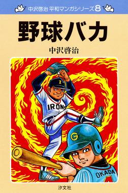 中沢啓治 平和マンガシリーズ 8巻 野球バカ-電子書籍