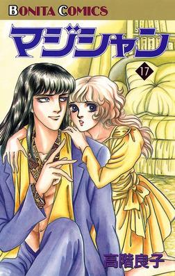 マジシャン 17-電子書籍