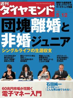 週刊ダイヤモンド 07年5月12日号-電子書籍