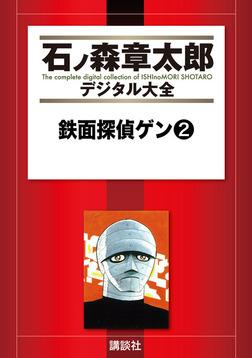 鉄面探偵ゲン(2)-電子書籍