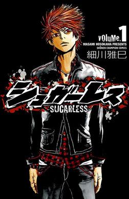 シュガーレス volume.1-電子書籍